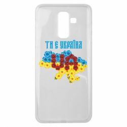 Чехол для Samsung J8 2018 Ти є Україна