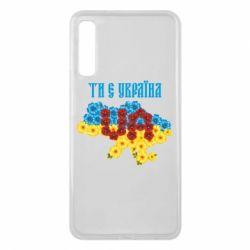 Чехол для Samsung A7 2018 Ти є Україна