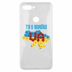 Чехол для Xiaomi Mi8 Lite Ти є Україна