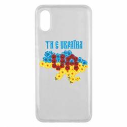 Чехол для Xiaomi Mi8 Pro Ти є Україна