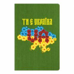 Блокнот А5 Ти є Україна