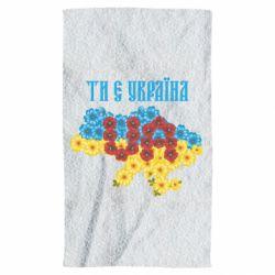 Полотенце Ти є Україна
