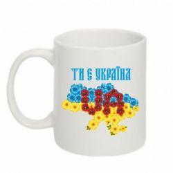 Кружка 320ml Ти є Україна - FatLine