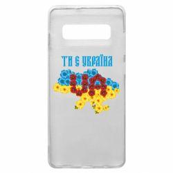 Чехол для Samsung S10+ Ти є Україна