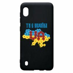 Чехол для Samsung A10 Ти є Україна