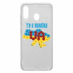 Чехол для Samsung A30 Ти є Україна