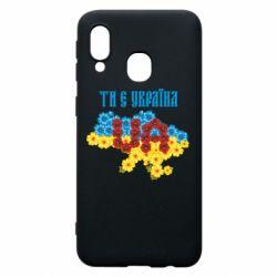Чехол для Samsung A40 Ти є Україна