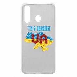 Чехол для Samsung A60 Ти є Україна