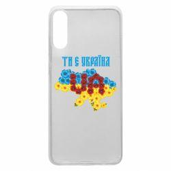 Чехол для Samsung A70 Ти є Україна