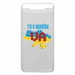 Чехол для Samsung A80 Ти є Україна