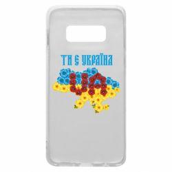 Чехол для Samsung S10e Ти є Україна