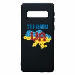 Чехол для Samsung S10 Ти є Україна