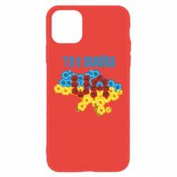 Чехол для iPhone 11 Ти є Україна
