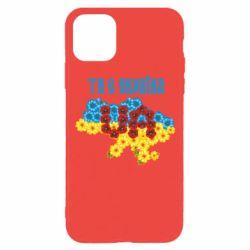 Чехол для iPhone 11 Pro Ти є Україна