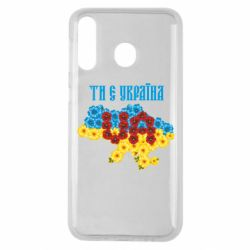 Чехол для Samsung M30 Ти є Україна
