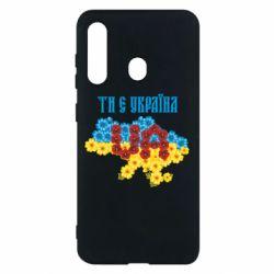 Чехол для Samsung M40 Ти є Україна