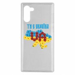 Чехол для Samsung Note 10 Ти є Україна