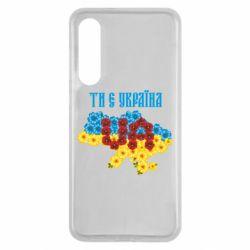 Чехол для Xiaomi Mi9 SE Ти є Україна