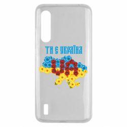 Чехол для Xiaomi Mi9 Lite Ти є Україна