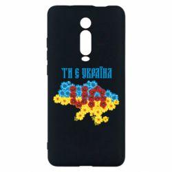 Чехол для Xiaomi Mi9T Ти є Україна