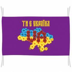 Флаг Ти є Україна