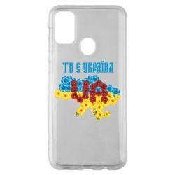 Чехол для Samsung M30s Ти є Україна
