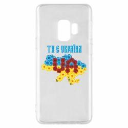Чехол для Samsung S9 Ти є Україна