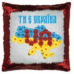 Подушка-хамелеон Ти є Україна
