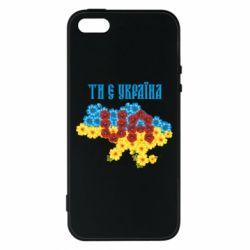 Чехол для iPhone5/5S/SE Ти є Україна