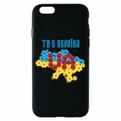 Чехол для iPhone 6/6S Ти є Україна