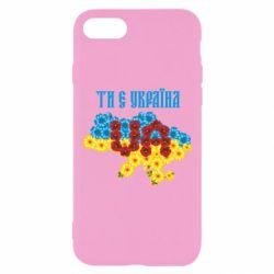 Чехол для iPhone 7 Ти є Україна