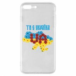 Чехол для iPhone 7 Plus Ти є Україна