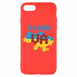 Чехол для iPhone 8 Ти є Україна