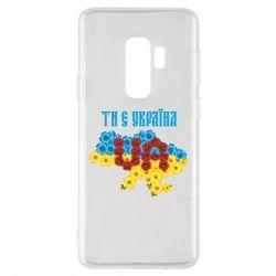 Чехол для Samsung S9+ Ти є Україна
