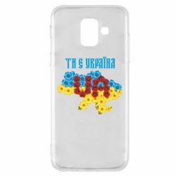 Чехол для Samsung A6 2018 Ти є Україна
