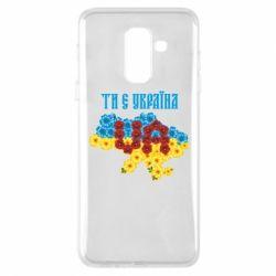 Чехол для Samsung A6+ 2018 Ти є Україна