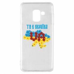 Чехол для Samsung A8 2018 Ти є Україна