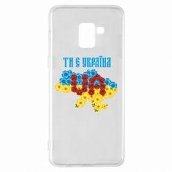 Чехол для Samsung A8+ 2018 Ти є Україна