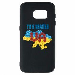 Чехол для Samsung S7 Ти є Україна