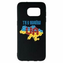 Чехол для Samsung S7 EDGE Ти є Україна