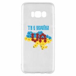 Чехол для Samsung S8 Ти є Україна