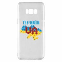 Чехол для Samsung S8+ Ти є Україна