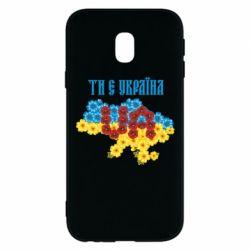 Чехол для Samsung J3 2017 Ти є Україна