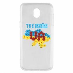 Чехол для Samsung J5 2017 Ти є Україна