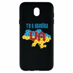 Чехол для Samsung J7 2017 Ти є Україна