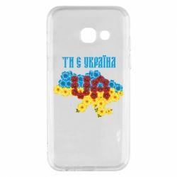 Чехол для Samsung A3 2017 Ти є Україна