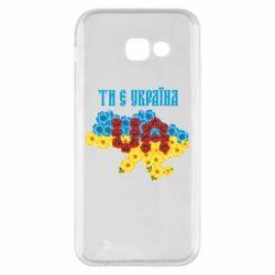 Чехол для Samsung A5 2017 Ти є Україна