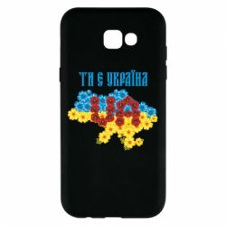 Чехол для Samsung A7 2017 Ти є Україна