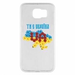 Чехол для Samsung S6 Ти є Україна
