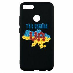 Чехол для Xiaomi Mi A1 Ти є Україна